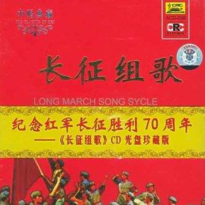 过雪山草地(热度:35)由陶勋天平山人翻唱,原唱歌手中国人民解放军战友歌舞团合唱队