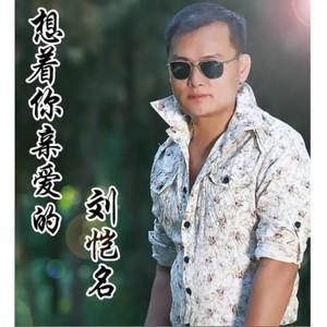 想着你亲爱的(热度:57)由让歌飞一会翻唱,原唱歌手刘恺名