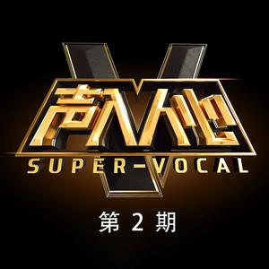不染(Live)(热度:110)由御风子翻唱,原唱歌手简弘亦