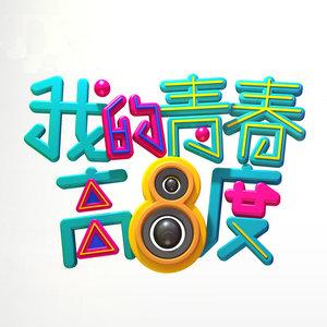 有一点动心(热度:20)由In____小月光丶♛翻唱,原唱歌手倪安东/毕夏