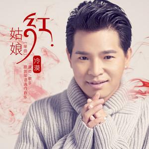 红姑娘(热度:106)由.唐嫒43曲阜男翻唱,原唱歌手冷漠