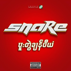 Listen to Line ပေါ်တက်ခဲ့ Feat G Fatt song with lyrics from Snare