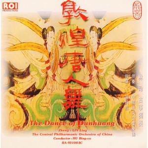 《敦煌唐人舞》,《哀江头》及《凉山春》,更能把古筝音乐的表现力发挥