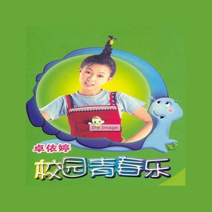 童年原唱是卓依婷,由快乐飞扬翻唱(试听次数:43)