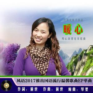 暖心原唱是风语,由胡庆凤翻唱(播放:274)
