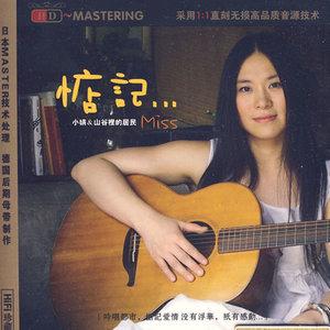 爱的路上千万里(热度:287)由妞妞翻唱,原唱歌手小娟 & 山谷里的居民