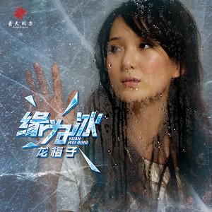 缘为冰(热度:14)由颜三岁༉翻唱,原唱歌手龙梅子
