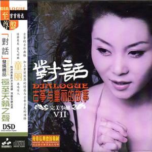 葬花吟(热度:30)由丁香翻唱,原唱歌手童丽