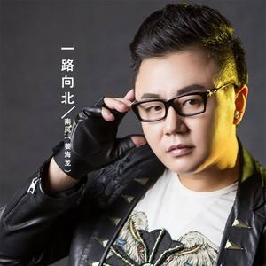 一路向北(热度:38)由贵族♚零大叔翻唱,原唱歌手南风(姜海龙)