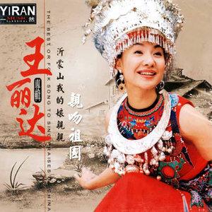 亲吻祖国(热度:18)由年秀翻唱,原唱歌手王丽达