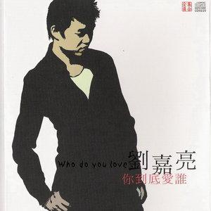 你到底爱谁(热度:94)由展翅的雄鹰翻唱,原唱歌手刘嘉亮