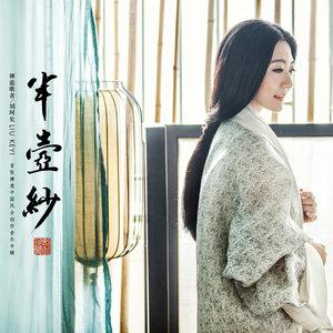 半壶纱(热度:37)由阳光仙子翻唱,原唱歌手刘珂矣