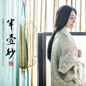 半壶纱(热度:320)由碧玉中午有事不播翻唱,原唱歌手刘珂矣