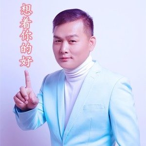 想着你的好(热度:76)由安泓主唱红叶翻唱,原唱歌手刘恺名