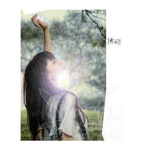 怎么唱情歌(热度:90)由朵木翻唱,原唱歌手刘惜君