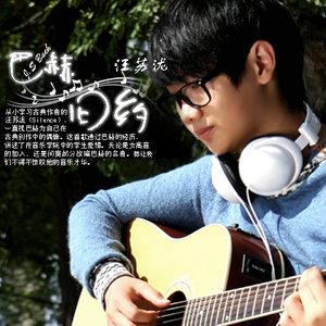 巴赫旧约(热度:88)由Vae♪许宁翻唱,原唱歌手汪苏泷
