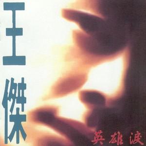 英雄泪(热度:41)由伊人翻唱,原唱歌手王杰