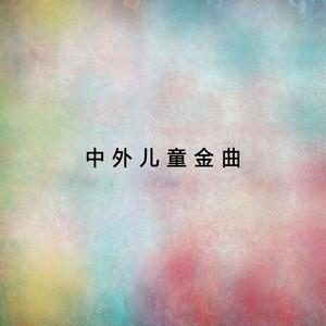 英雄赞歌《英雄儿女》(热度:32)由王兰芳翻唱,原唱歌手电影插曲