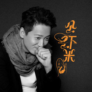 公虾米(热度:390)由彩云翻唱,原唱歌手王建荣