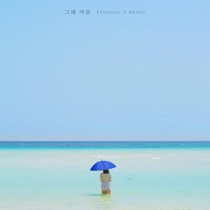 ฟังเพลงอัลบั้ม one summer