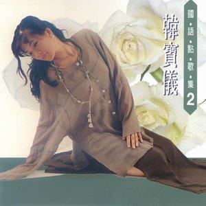 爱你一万年(热度:140)由珍珠之梦翻唱,原唱歌手韩宝仪