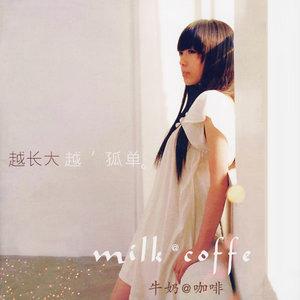越长大越孤单(热度:135)由Sweet潘翻唱,原唱歌手牛奶咖啡
