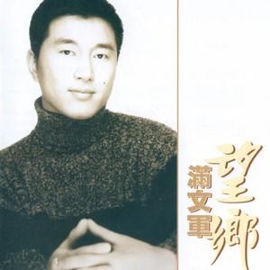 望乡(热度:32)由柠檬树翻唱,原唱歌手满文军