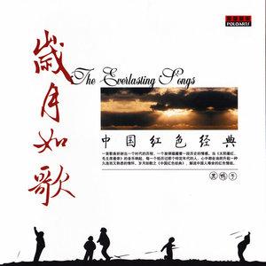 沂蒙颂(热度:62)由强歌学院 燕儿134翻唱,原唱歌手黑鸭子组合