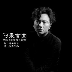 阿果吉曲由芳子演唱(ag9.ag:海来阿木)