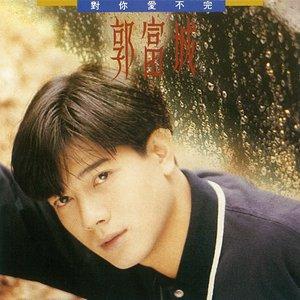 伤心的话留到明天再说(热度:12)由蓝色风暴翻唱,原唱歌手郭富城