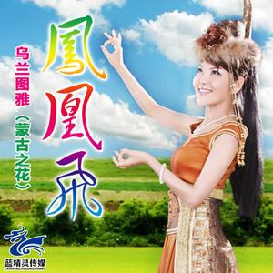 高原蓝原唱是乌兰图雅,由娟子翻唱(播放:16)