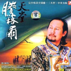 蒙古人(热度:16)由滑翔翻唱,原唱歌手腾格尔