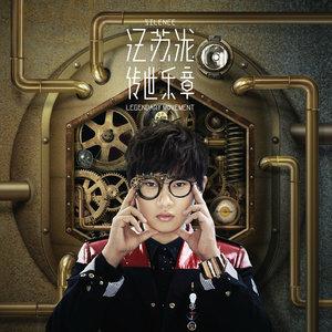 吵架歌(热度:332)由永恒翻唱,原唱歌手汪苏泷/하리