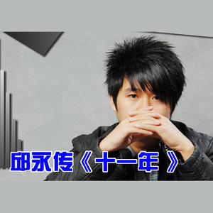 十一年(热度:13)由peterhan翻唱,原唱歌手邱永传
