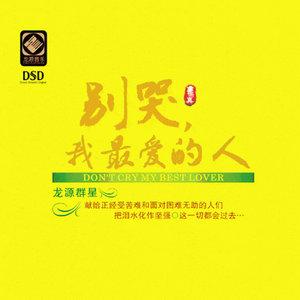 别哭,我最爱的人(热度:48)由郭老四饸饹面(许昌)翻唱,原唱歌手雨宗林