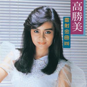 昨夜星辰(热度:122)由大boss翻唱,原唱歌手高胜美