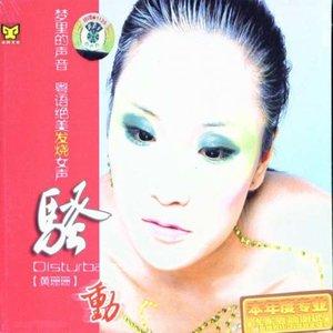 梨涡浅笑(热度:88)由洛蜜翻唱,原唱歌手黄珊珊