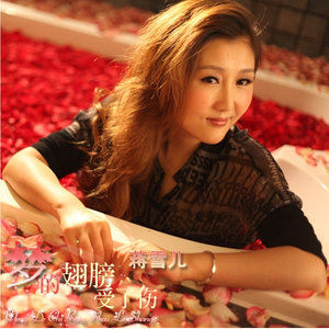 梦的翅膀受了伤(热度:148)由彩虹非翻唱,原唱歌手蒋雪儿