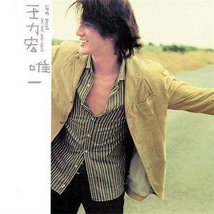 爱的就是你(热度:1694)由歌手凯文早10晚9播翻唱,原唱歌手王力宏