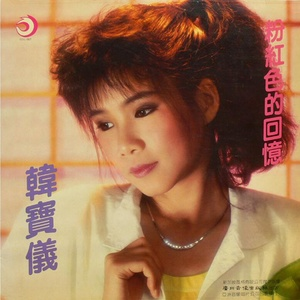 粉红色的回忆(热度:140)由青青河边草翻唱,原唱歌手韩宝仪