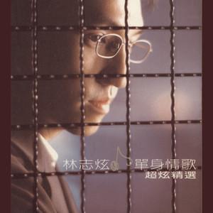 单身情歌(热度:18)由平平安安翻唱,原唱歌手林志炫