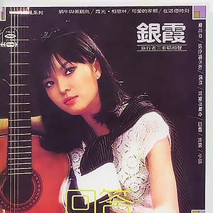 蜗牛与黄鹂鸟(热度:57)由ʚ轻扬ɞ歆歆(Xīn)翻唱,原唱歌手银霞