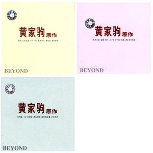 不再犹豫(热度:19)由印 _Star丶闪耀翻唱,原唱歌手BEYOND