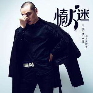 情人迷(热度:93)由皇族A中国平安翻唱,原唱歌手王琪