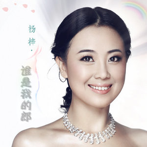 谁是我的郎原唱是杨梓文祺,由弭舒娴翻唱(播放:88)
