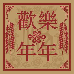 恭喜恭喜(热度:24)由阳光仙子翻唱,原唱歌手钟镇涛/林志颖