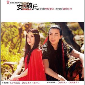 红山果由影杰哥哥演唱(原唱:安与骑兵)