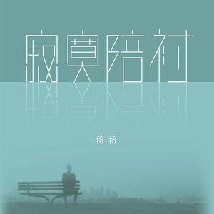 寂寞陪衬(热度:18)由妖人咬人要死人翻唱,原唱歌手蒋家驹(蒋蒋)