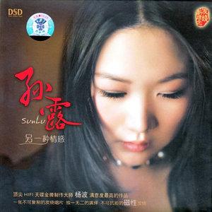 想着你亲爱的(热度:93)由王翻唱,原唱歌手孙露
