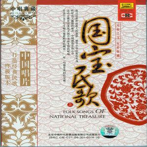 小白菜(热度:38)由荣、翻唱,原唱歌手于文华
